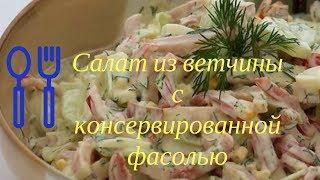 Салат из ветчины с консервированной фасолью