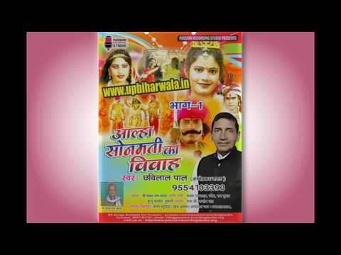 Aalha Sonmati Ka Vivah (Birha) Part  1 - Chhavilal Pal