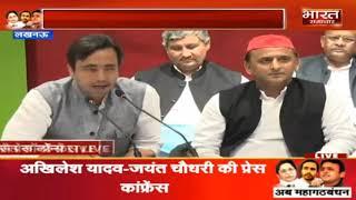 Lucknow : Jayant Chaudhary का बयान SP RLD का संगम पुराना है