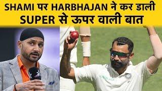 Harbhajan Singh के Md Shami पर आए इस बयान से Bumrah जैसे Top Bowlers भी सोचने पर हो जाएंगे मजबूर
