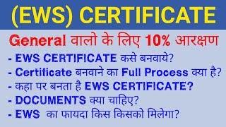 EWS شهادة कैसे बनवाए ?? كامل عملية كيفية جعل EVS الشهادة//