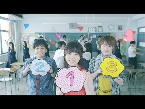いきものがかり 『1 2 3 〜恋がはじまる〜』Music Video