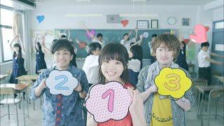 1 2 3~恋がはじまる~の視聴動画