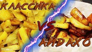 Секреты вкуснейшей жареной картошки. Классика и айдахо от нищебродов.