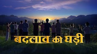 """बदलाव की घड़ी"" 