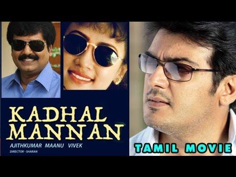 Kadhal Mannan   Superhit Tamil Full Movie HD   Ajith Kumar   Vivek   Maanu