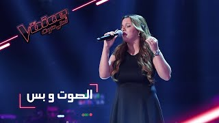 #MBCTheVoice - مرحلة الصوت وبس - صفاء سعد تؤدّي أغنية 'افرح يا قلبي'
