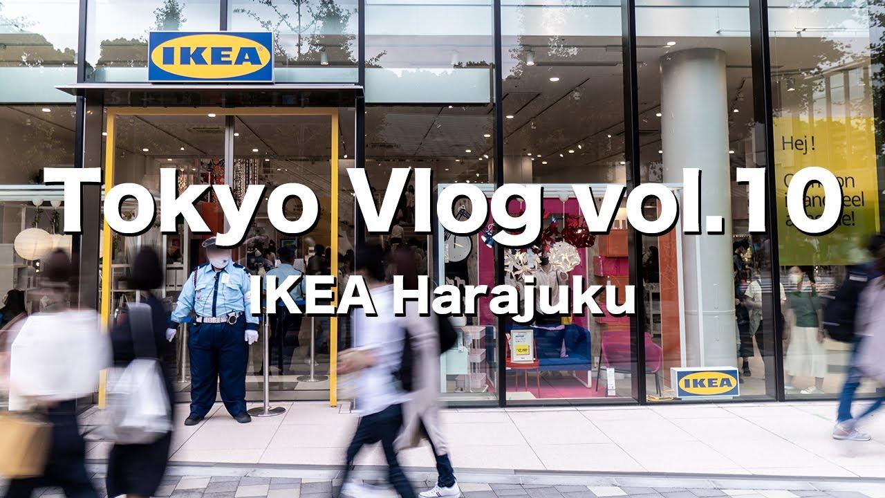 Tokyo Vlog 10【IKEA原宿】一人暮らし社会人(男)の休日の過ごし方