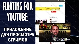 Floating for YouTube - программа для просмотра видео с YouTube стримов(https://chrome.google.com/webstore/detail/floating-for-youtube/jjphmlaoffndcnecccgemfdaaoighkel Floating for YouTube-программа для просмотра видео с ..., 2016-02-04T19:50:39.000Z)