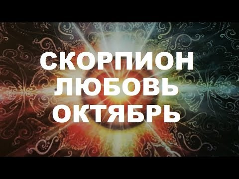 СКОРПИОН. ♏ Любовный Таро прогноз на октябрь 2019 г. Онлайн гадание на любовь.