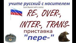№ 240   Русский язык - приставка