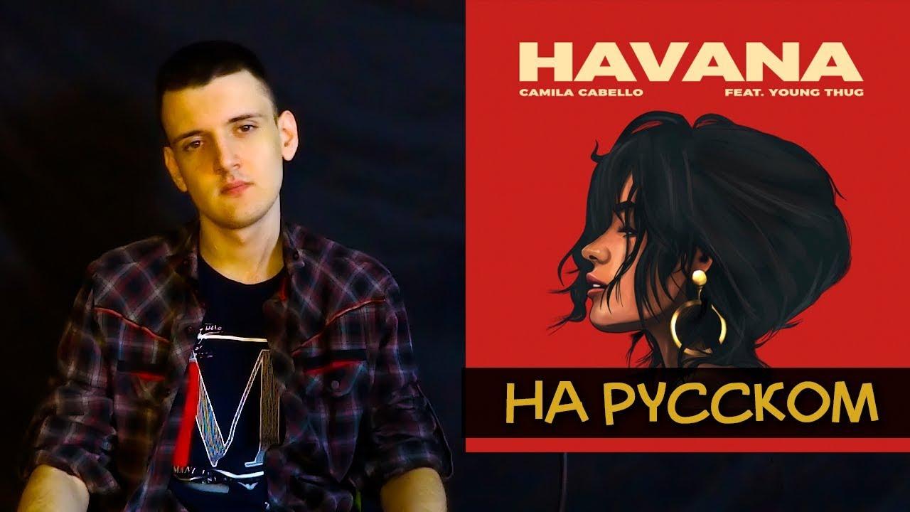 Camila Cabello - Havana ft. Young Thug (Cover на русском/перевод от Micro lis)