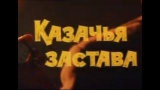 """Музыка Геннадия Подэльского из х/ф """"Казачья застава"""""""