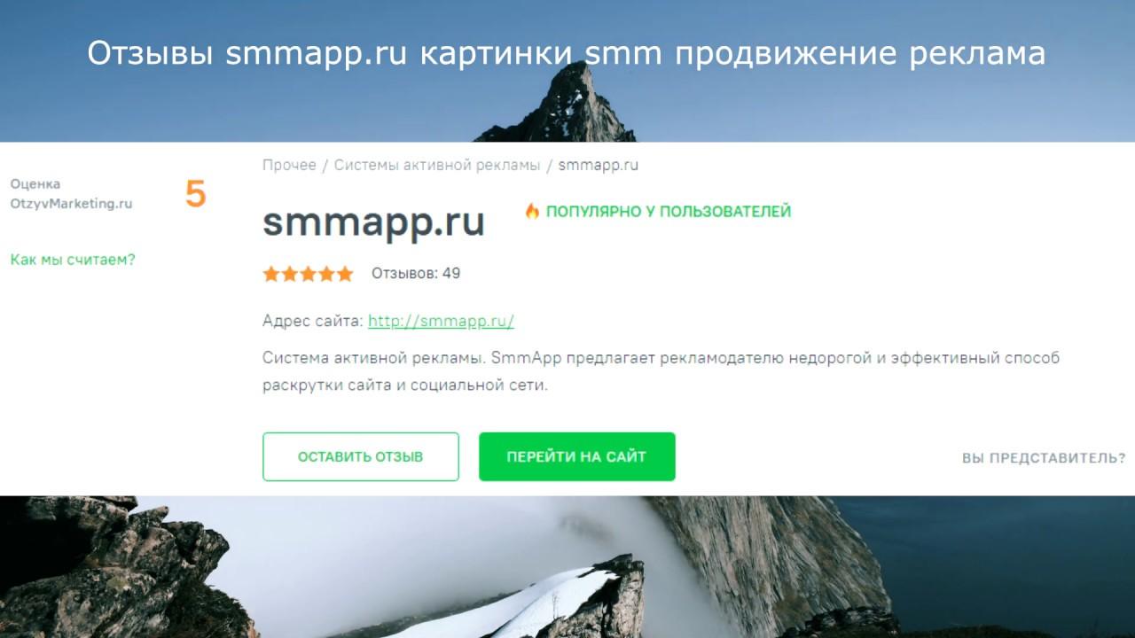 Отзывы smmapp.ru картинки smm продвижение реклама - YouTube
