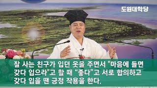 [도원(道圓)대학당 강의] 877 헌 옷을 재활용하면 …