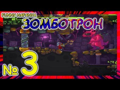 Прохождение игры про ЗОМБИ [#3 Halloween Edition] ЗОМБОТРОН 2   Zombotron 2: Time Machine Летсплей