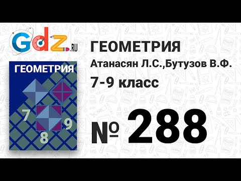 № 288 - Геометрия 7-9 класс Атанасян