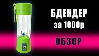 Портативный блендер за 1000 руб. Обзор