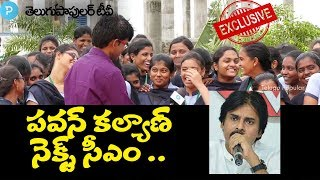 Pawan Kalyan will become Next CM of AP says Pharm D Students | Student Talk