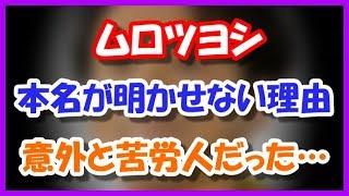 【衝撃】ムロツヨシ、本名が明かせない理由・・・ NHKの大河ドラマ『お...
