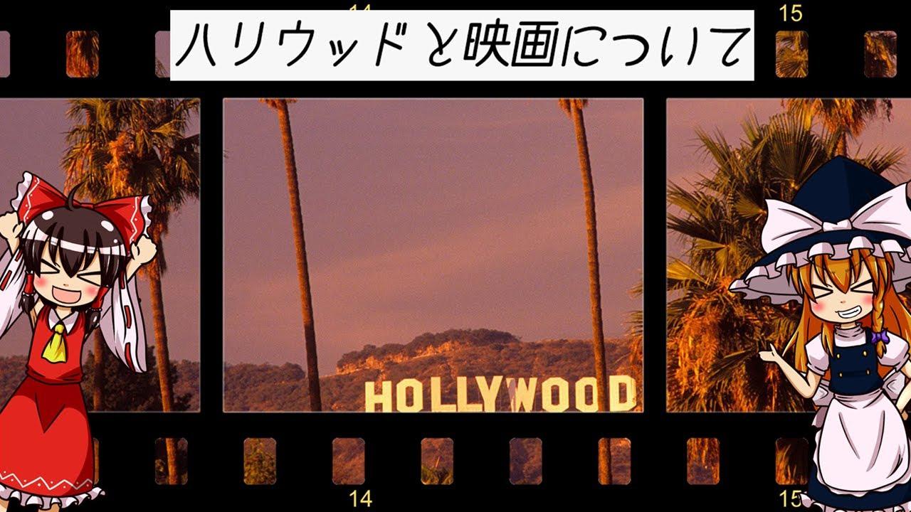 【ゆっくり解説】ハリウッドと映画について語るぜ