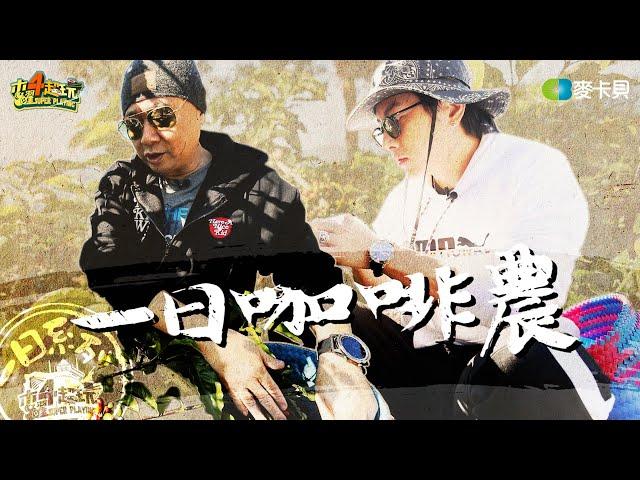 《一日系列第一百五十四集》品茶老人邰智源與咖啡王子謝坤達,究竟誰才是真正的咖啡王 - 一日咖啡農