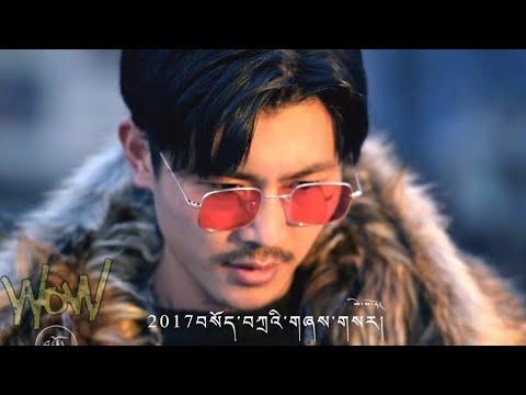New Tibetan Hip-Hop Song 2017 - WOW ཨ་ལ་ལ་མོ། བསོད།