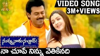Naa Chupe Ninnu Vedikinadi Video Song Nuvvu Naaku Nachchav Movie Venkatesh Aarthi Agarwal