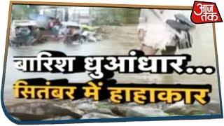सितंबर में भी बारिश धुआंधार, जल-प्रलय से परेशान UP, Rajasthan और Bihar