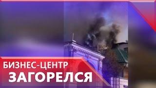 В центре Москвы загорелся бизнес-центр(, 2015-08-10T12:42:59.000Z)
