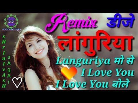 Languriya Mo Se I Love You I Love You Bole New Languriya Dj Remix हार्ड Bass नवरात्रि हिट लांगुरिया