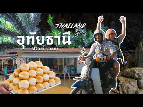 Thailand Story อุทัยธานี