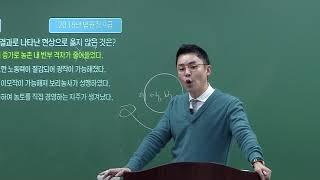 [공무원 한국사] 설민석 – 태건이 말하는 공무원의 미래[엄격.근엄.진지].ssul