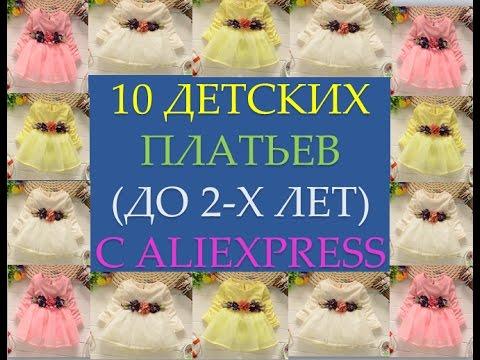 Cмотреть алиэкспресс детские платья