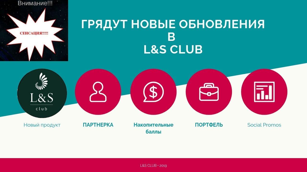 ГРЯДУТ НОВЫЕ ОБНОВЛЕНИЯ В  L&S CLUB