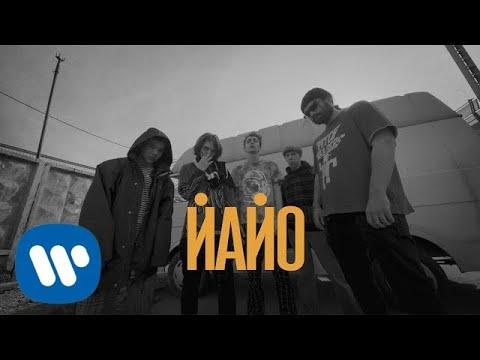 ЙАЙО - Skid Row | Official Music Video