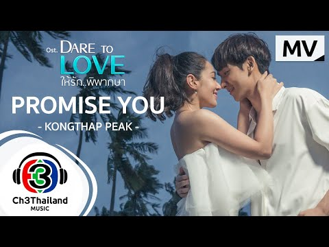 PROMISE YOU Ost.Dare to love ให้รักพิพากษา     KONGTHAP PEAK   Official MV
