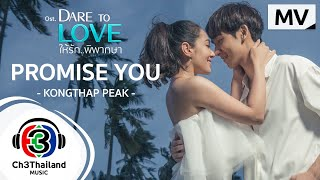 PROMISE YOU Ost.Dare to love ให้รักพิพากษา | KONGTHAP PEAK | Official MV