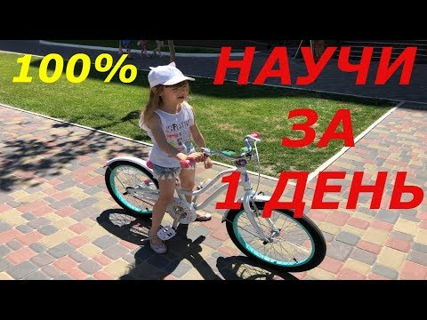 Научить Ребенка Кататься на Велосипеде За 1 ДЕНЬ 100%