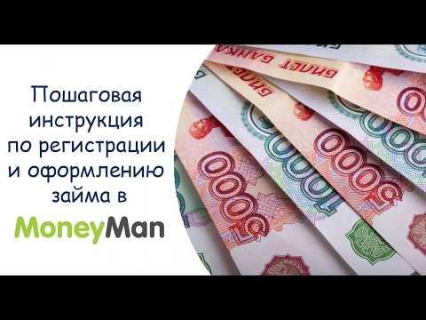 Как взять займ в MoneyMan - 100% без отказа
