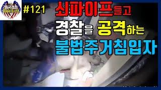 [미국경찰블릿#121]미국경찰이 불법주거침입용의자가 쇠…