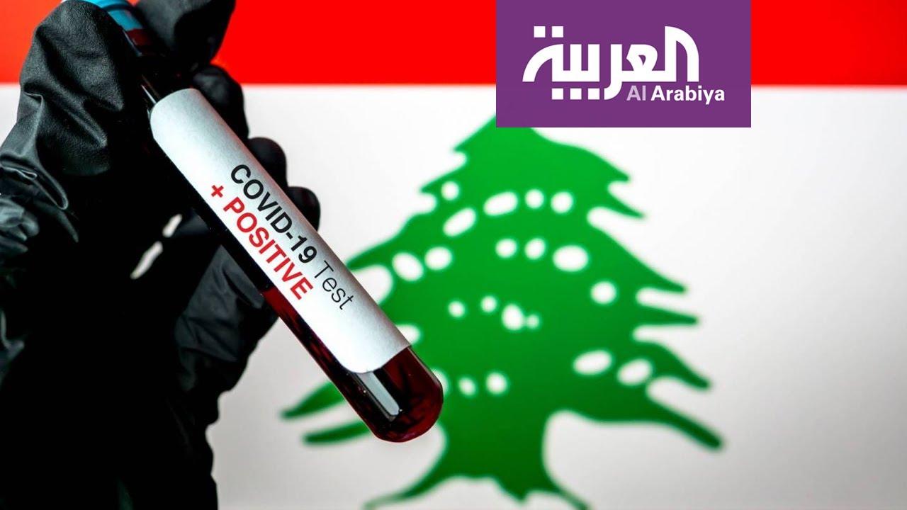 تفاعلكم | اللبنانيون يتحدون كورونا والحجر الصحي بالرقص والاحتفال