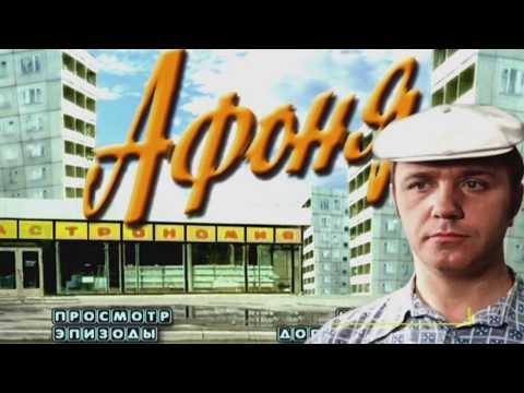 """""""АФОНЯ"""" – Нарезка"""