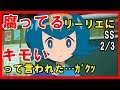 【ポケモンSS】2/3リーリエ「男×男……所謂BLはとても素晴らしものです……」【アニメSSちゃんねる777】