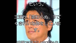 """高橋克典の""""キレイな体""""に三浦理恵子が「ごちそうさま」 ▽チャンネル登..."""