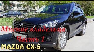 Mazda CX 5 рестайл отзыв владельца часть 1 смотреть