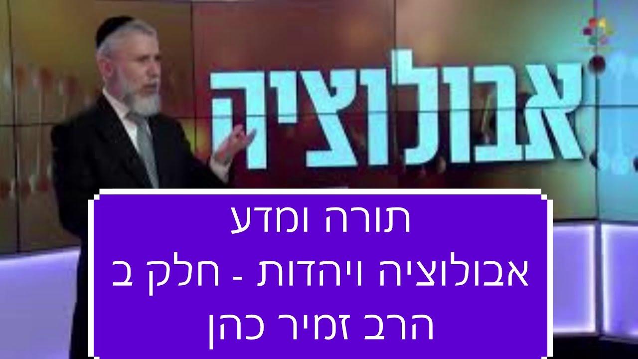 HD הרצאה קצרה וברמה גבוהה של הרב זמיר כהן על אבולוציה ויהדות חלק ב חובה לצפות!