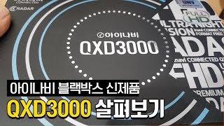아이나비 QXD3000 풀HD 블랙박스 신제품 살펴보기