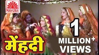 मेंहदी | Mehndi | Rajasthani Popular | Arpita Bovde | Rajasthani Folk | Rajasthani Lokgeet