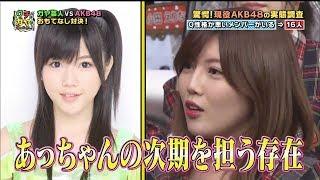 AKB48・宮崎美穂が、お笑い芸人・フースーヤの田中ショータイムに公開告...